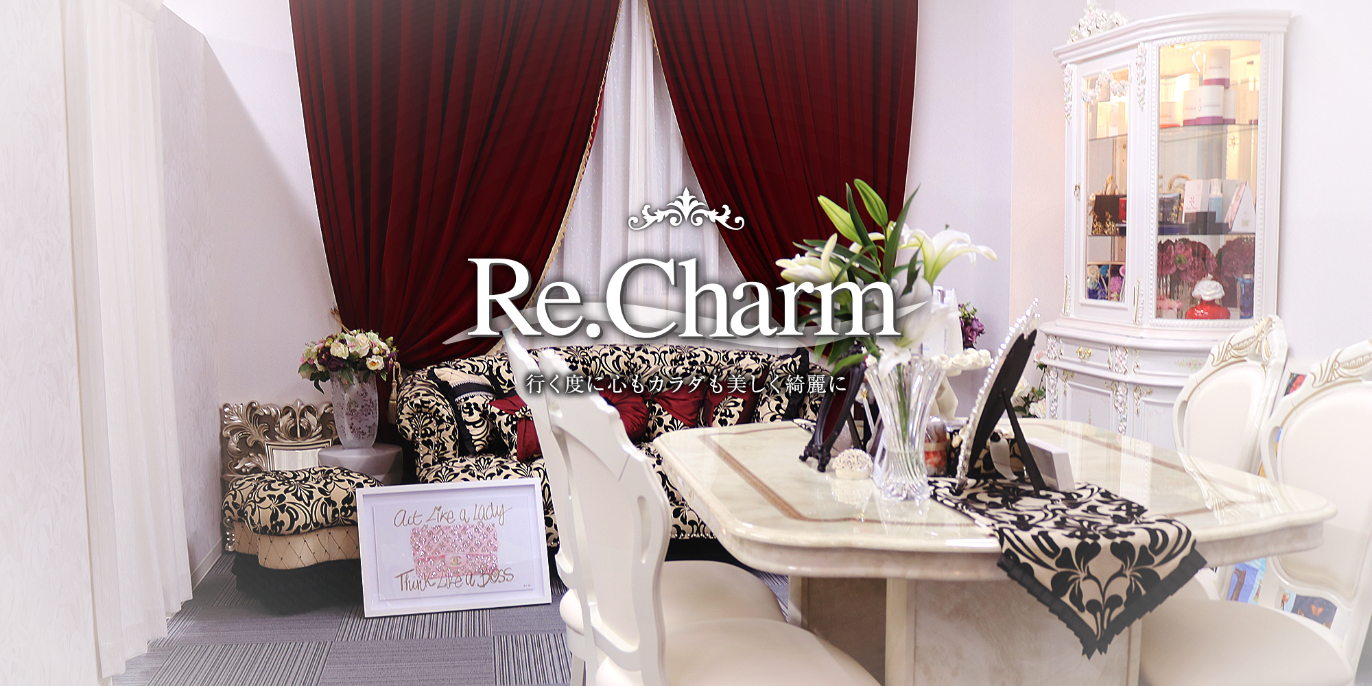 Re.Charm