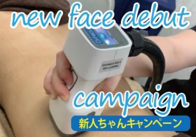 20191123 新人キャンペーンイメージ