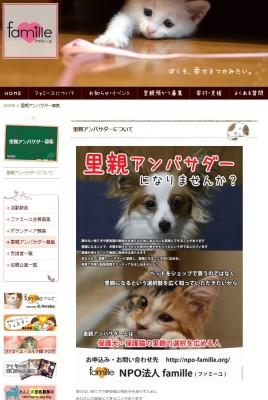 ファミーユ犬猫